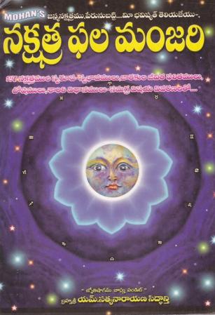 Nakshatra Phala Manjari Telugu Book By M.Satyanarayana Siddanti