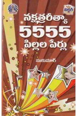 nakshatraritya-5555-pillala-perlu-telugu-book-by-sukumar