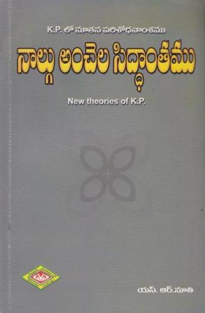 Nalgu Anchela Siddantamu Telugu Book By S.R.Nuti (New Theories of K.P.)