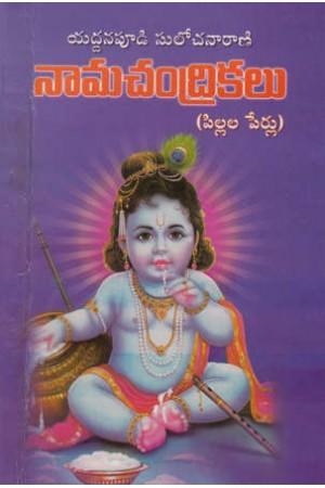 namachandrikalu-pillala-perlu-telugu-book-by-yaddanapudi-sulochana-rani
