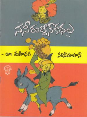 naseeruddin-kathalu-telugu-book-by-mahidhara-nalini-mohan