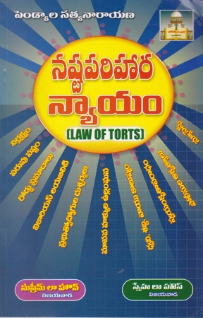 Nastaparihara Nyayam (Law Of Torts) Telugu Book By Pendyala Satyanarayana
