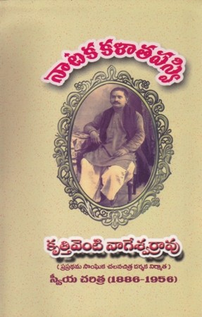 Nataka Kalaatapaswi Telugu Book By Kruttiventi Nageswara Rao