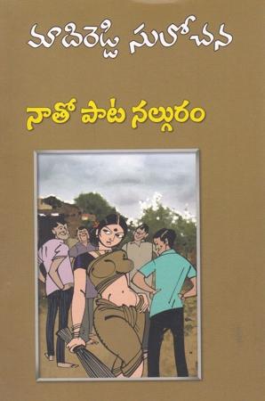 Nato Patu Nalguram Telugu Book By Madireddy Sulochana