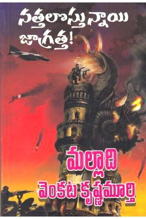 Nattalostunnayi Jagratta Telugu Book By Malladi Venkata Krishna Murthy (Novels)