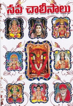 Nava Chalisaalu Telugu Book By Gajula Satyanarayana
