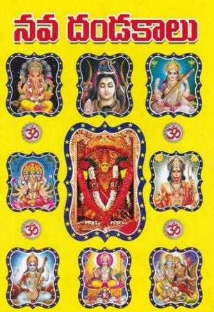 Nava Dandakalu Telugu Book By Gajula Satyanarayana