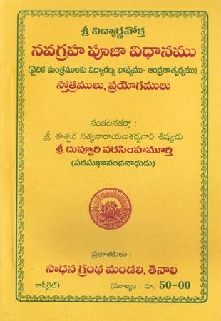 navagraha-pooja-vidhanamu-stotramulu-prayogamulu-telugu-book-by-duvvuri-narasimha-murthy
