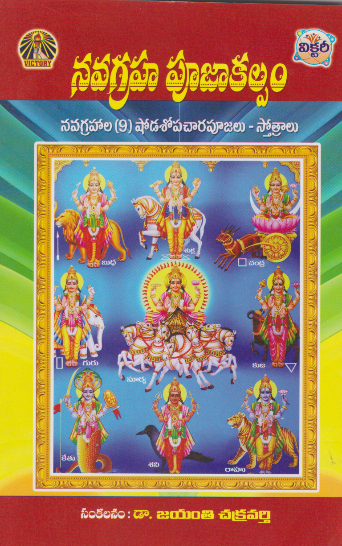 Navagraha Poojakalpam