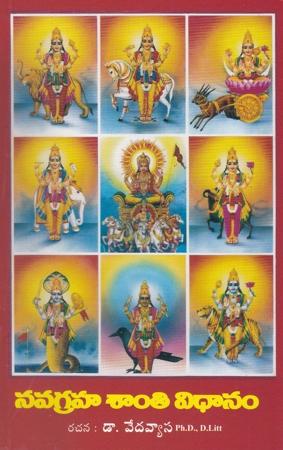 Navagraha Shanti VidhanamTelugu Book By Dr. Vedavyasa