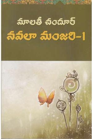 navalaa-manjari-1-telugu-novel-by-malati-chandur-novels