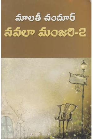 navalaa-manjari-2-telugu-novel-by-malati-chandur-novels