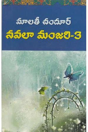 navalaa-manjari-3-telugu-novel-by-malati-chandur-novels