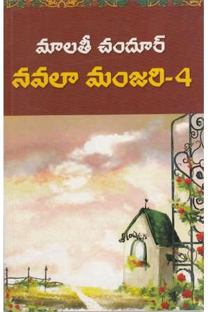 navalaa-manjari-4-telugu-novel-by-malati-chandur-novels