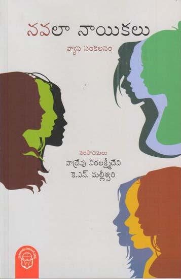 Navalaa Nayikalu Telugu Book By Vadrevu Veeralakshmi Devi And K.N.Malleswari