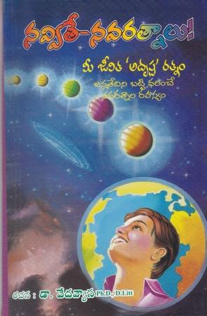 Navvite - Navaratnalu Telugu Book By Telugu Book By Dr. Vedavyasa