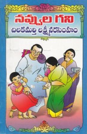 Navvulagani (1 Mariyu 2 Bhagamulu) Telugu Book By Chilakamarthy Lakshmi Narasimham