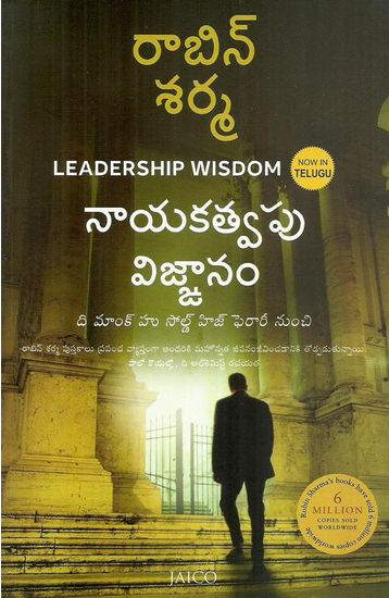 Nayakatvapu Vignanam (Leadership Wisdom) Telugu Book By Robin Sharma