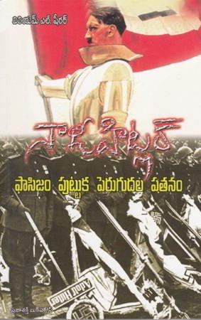 Nazi Hitler Telugu Book By William L Sherar