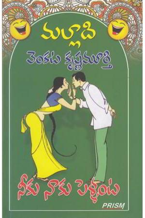 neeku-naku-pellanta-telugu-book-by-malladi-venkata-krishnamurthy
