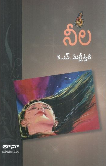 Neela Telugu Book By K.N.Malleswari