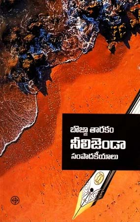 Neeli Jenda Telubu Book By Bojja Taarakam