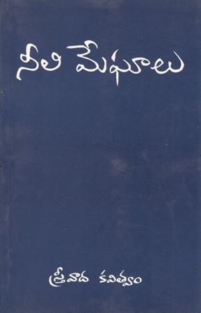 neeli-meghalu-telugu-book-by-volga