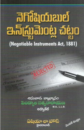 Negotiable Instrumentla Chattam, 1881(Negotiable Instruments Act, 1881) Telugu Book Pendyala Satyanarayana
