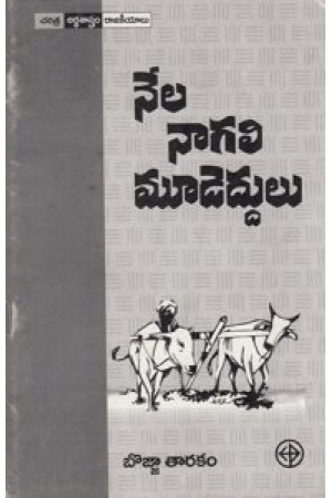 nela-nagali-mudeddulu-telugu-book-by-bojja-taarakam