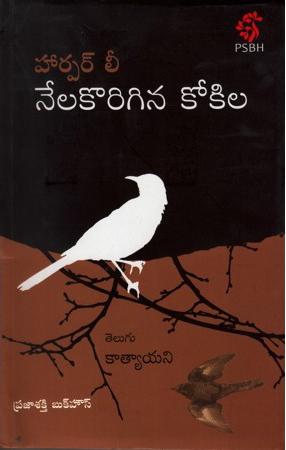 Nelakorigina Kokila Telugu Book By Katyayini