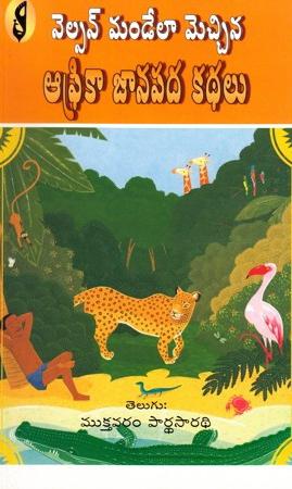 Nelson Mandela Metchina Africa Janapada Kathalu Telugu Book By Mukthavaram Pardhasaradhi