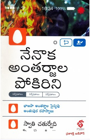 Nenoka Antarjaala Telugu Book By Swathi Chaturvedi