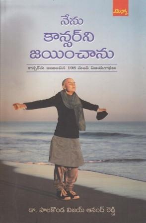 Nenu Cancerni Jayinchanu Telugu Book By Palakonda Vijay Anand Reddy