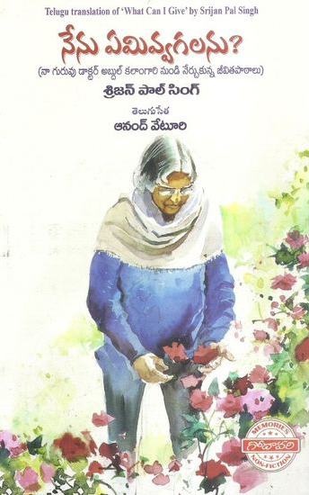 Nenu Emivvagalanu Telugu Book By Srijan Pal Singh And Translated By Anand Veturi (What Can I Give
