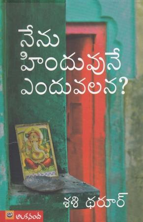 Nenu Hindhuvune Yenduvalana Telugu Book By Shashi Tharoor