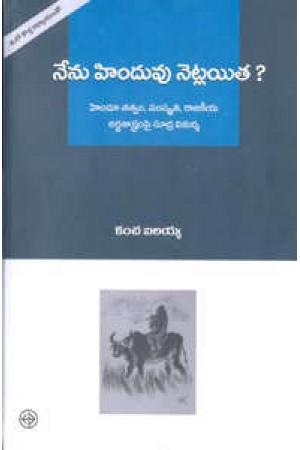 nenu-hinduvunetlaita-telugu-book-by-kancha-ilayya
