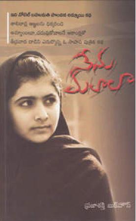 Nenu Malala Telugu Book By Saleema Mahesh Durge