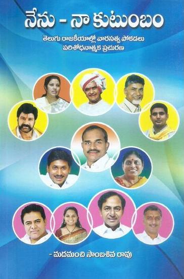 Nenu - Naa Kutumbam Telugu Book By Madamanchi Sambasivarao