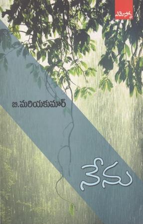 Nenu Vachana Kavitaa Sankalanam Telugu Book By B.Mariya Kumar
