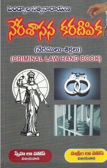 Nera Sasana Karadeepika Telugu Book By Pendyala Satyanarayana (Criminal Law Hand Book)