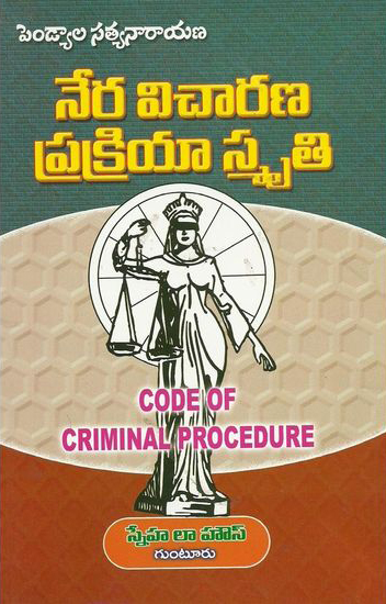 Nera Vicharana Prakriya Smruthi Telugu Book By Pendyala Satyanarayana (Code Of Criminal Procedure)