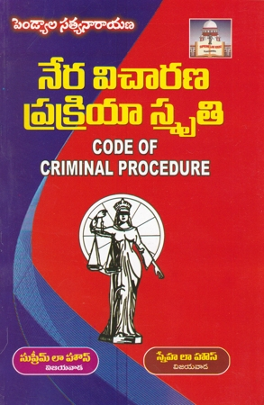 Nera Vicharana Prakriyaa Smruthi (Code Of Criminal Procedure)