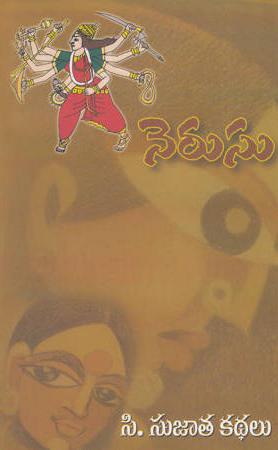 Nerusu Telugu Book By C.Sujata
