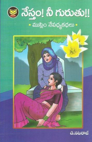 Nestam Nee Gurutu Muslim Nepadhya Kathalu Telugu Book By D.Nataraj