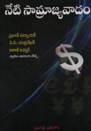 Neti Samrajyavadam Telugu Book By Prabhat Patnaik (C.A.Chandra Sekhar - Izaz Ahamad)