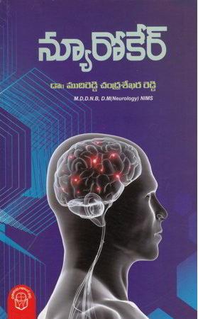 Neurocare Telugu Book By Dr. Mudireddy Chandrasekhara Reddy