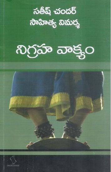 Nigraha Vakyam Telugu Book By Satish Chandar