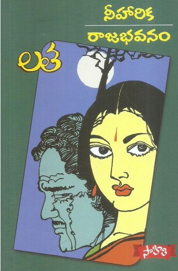 Niharika - Rajabhavanam Telugu Novel By Lata (Novels)