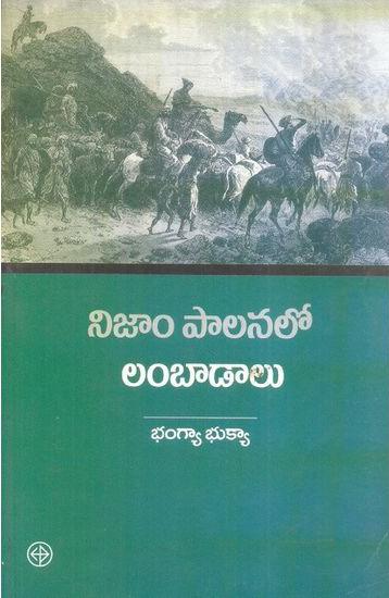 Nijam Palanalo Lambadalu Telugu Book By Bhangya Bhukya