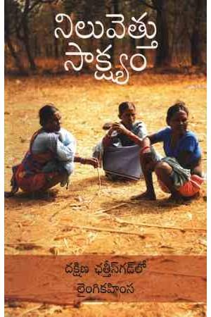 Niluvettu Saakshyam Telugu Book By Kamala